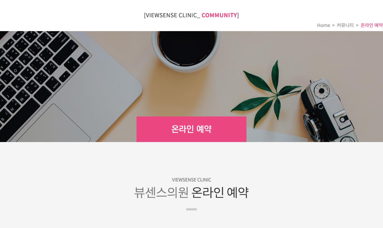 온라인 예약