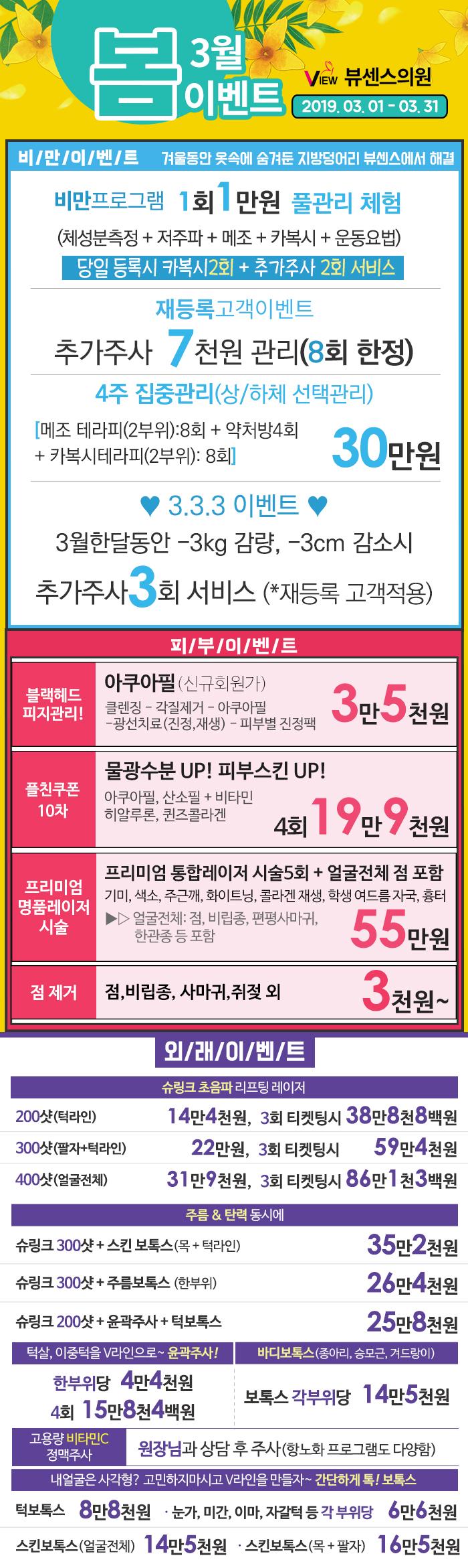 해운대_3월 이벤트 페이지.jpg