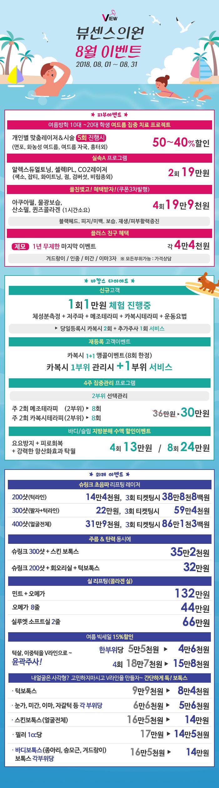 해운대_8월 이벤트 페이지.jpg