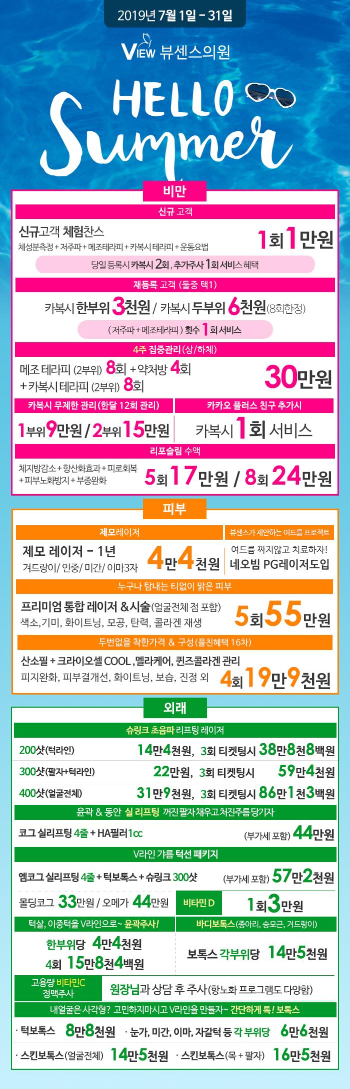 해운대_7월 이벤트 페이지.jpg