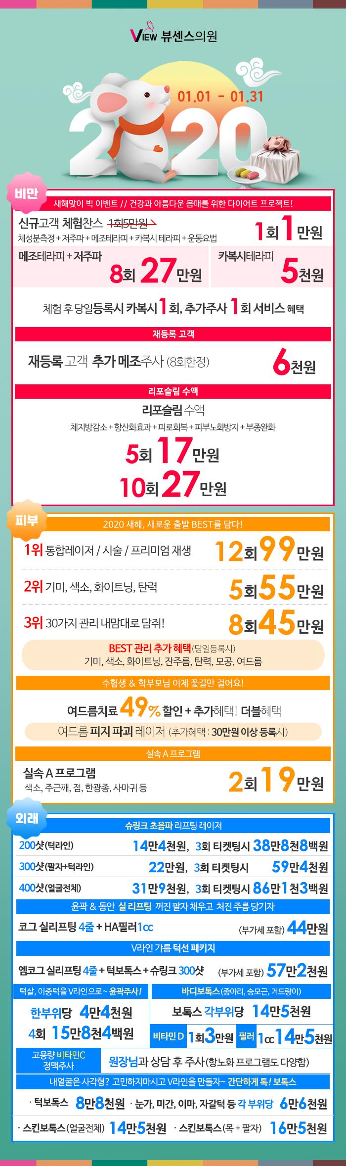 해운대_1월 이벤트 페이지.jpg