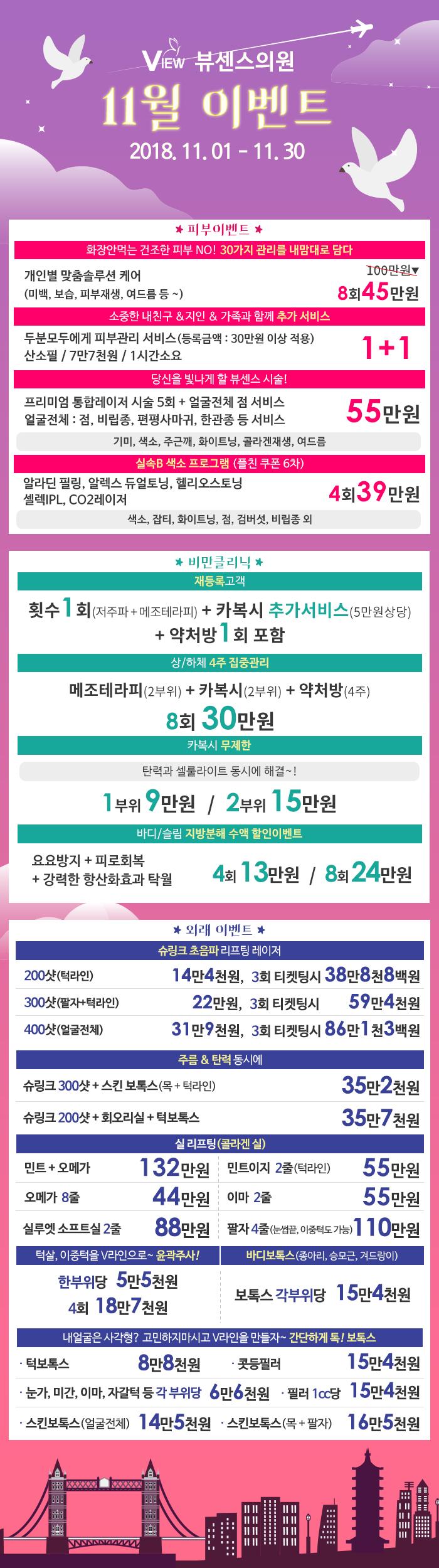 해운대_11월 이벤트 페이지.jpg