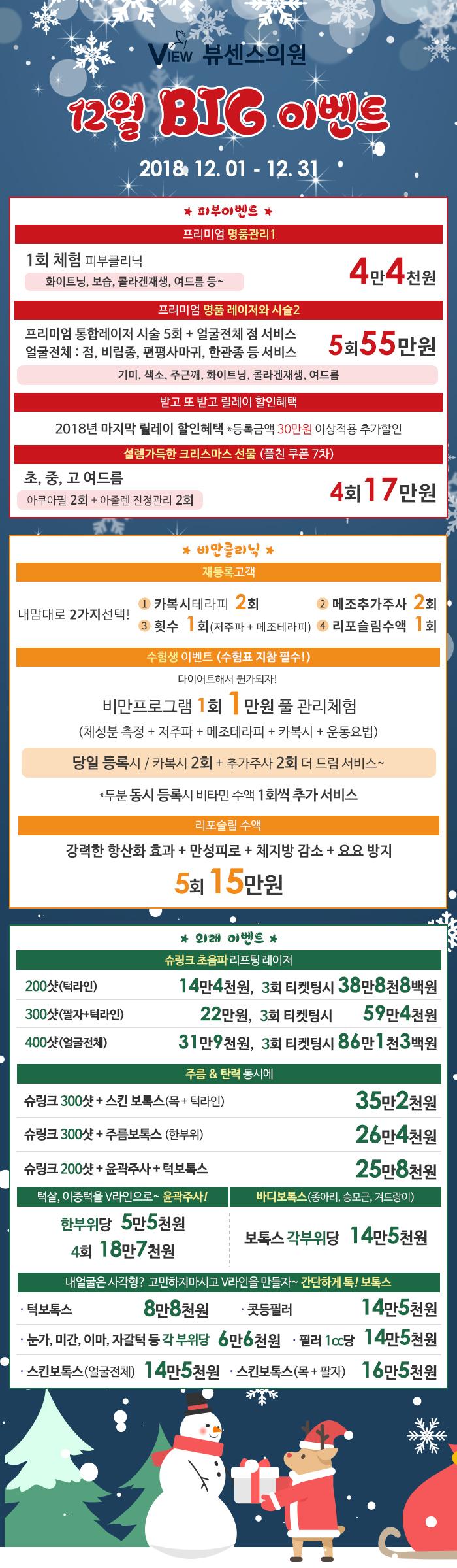 해운대_12월 이벤트 페이지(181130수정).jpg